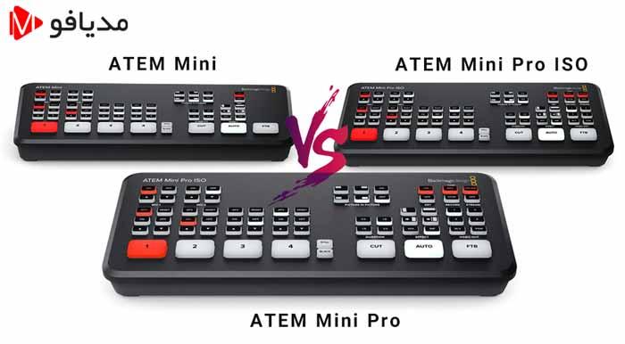 تفاوت بلک مجیک atem mini و ate mini pro و atem mini pro iso