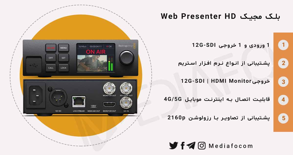 وب پرزنتر HD